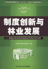 制度创新与林业发展:福建省集体林权制度改革的经济分析(仅适用PC阅读)