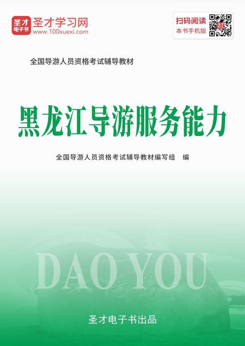2019年全国导游人员资格考试辅导教材-黑龙江导游服务能力
