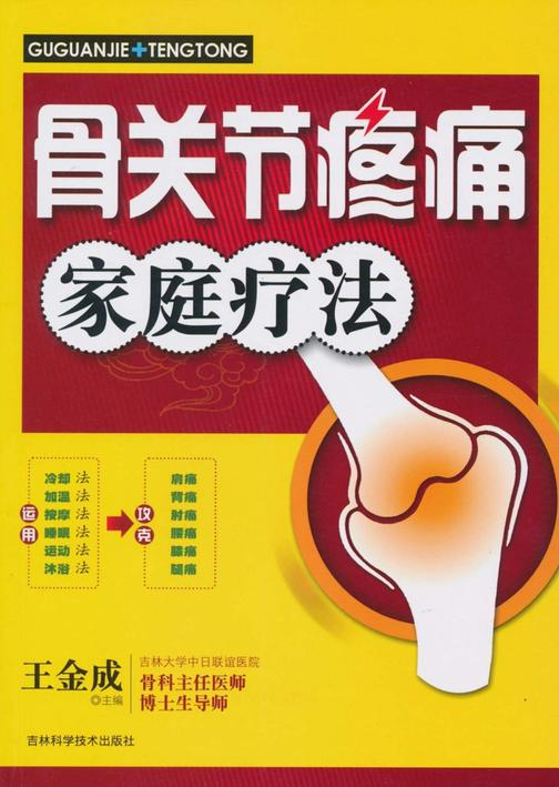 骨关节疼痛家庭疗法