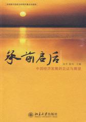 承前启后――中国经济发展的见证与展望