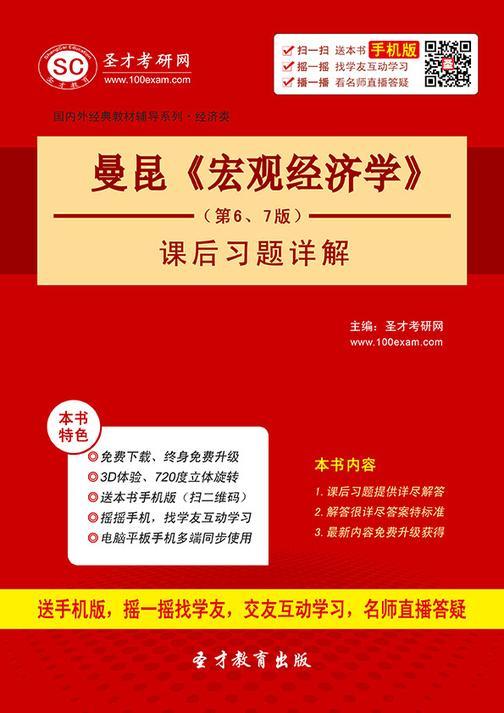 曼昆《宏观经济学》(第6、7版)课后习题详解