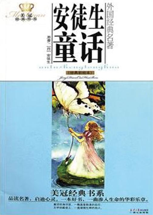 美冠经典书系·外国经典名著:安徒生童话