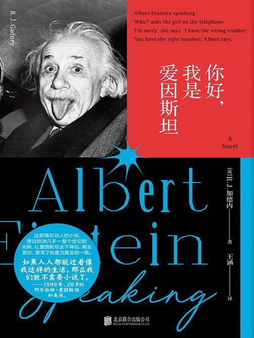 你好,我是爱因斯坦