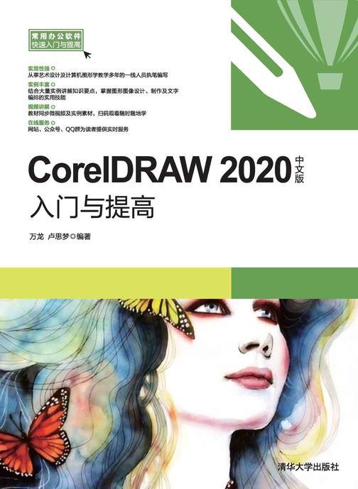 CorelDRAW 2020中文版入门与提高