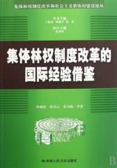 集体林权制度改革的国际经验借鉴(仅适用PC阅读)