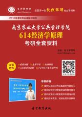 [3D电子书]圣才学习网·2015年南京农业大学公共管理学院614经济学原理考研全套资料(仅适用PC阅读)