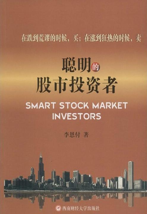 聪明的股市投资者