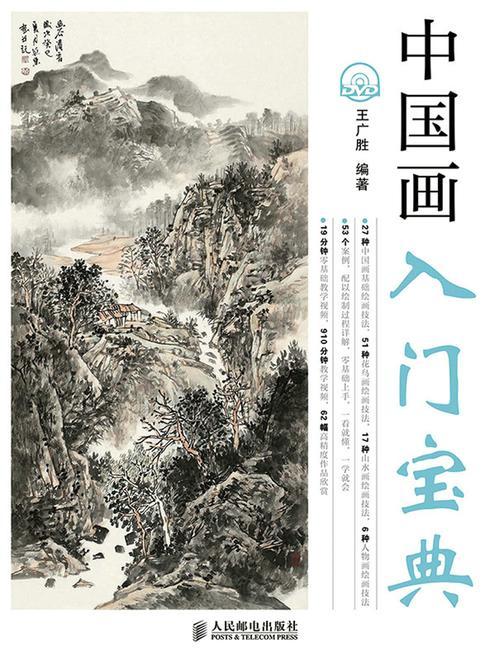 中国画入门宝典(附1DVD光盘)
