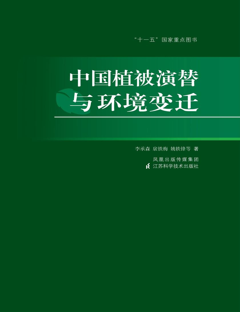 中国植被演替与环境变迁(第二卷·中国北方新生代植物和气候)(仅适用PC阅读)