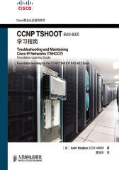 CCNP TSHOOT(642-832)学习指南