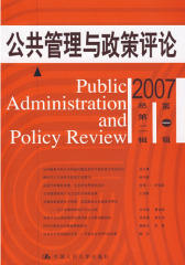 公共管理与政策评论(2007年第一辑·总第二辑)