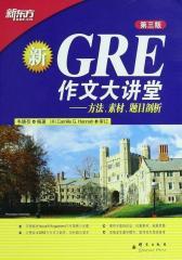 GRE作文大讲堂·新东方出国考试图书系列