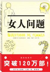 女人问题(国际畅销书,突破120万部!关于女人身体、心理、性、做母亲)(试读本)