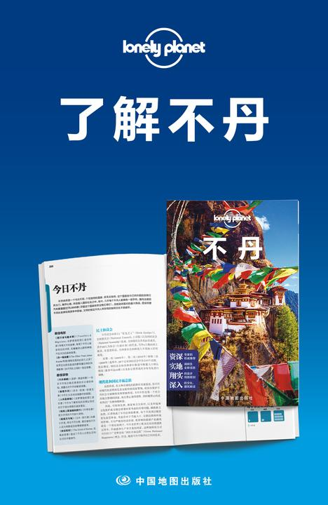 Lonely Planet孤独星球旅行指南:了解不丹