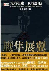鹰隼展翼2角斗士(纷舞妖姬的网络成名作)(试读本)