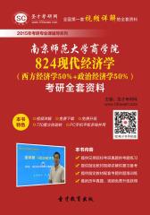 [3D电子书]圣才学习网·2015年南京师范大学商学院824现代经济学(西方经济学50%+政治经济学50%)考研全套资料(仅适用PC阅读)