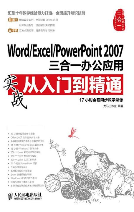 Word/Excel/PowerPoint 2007三合一办公应用实战从入门到精通(不提供光盘内容)