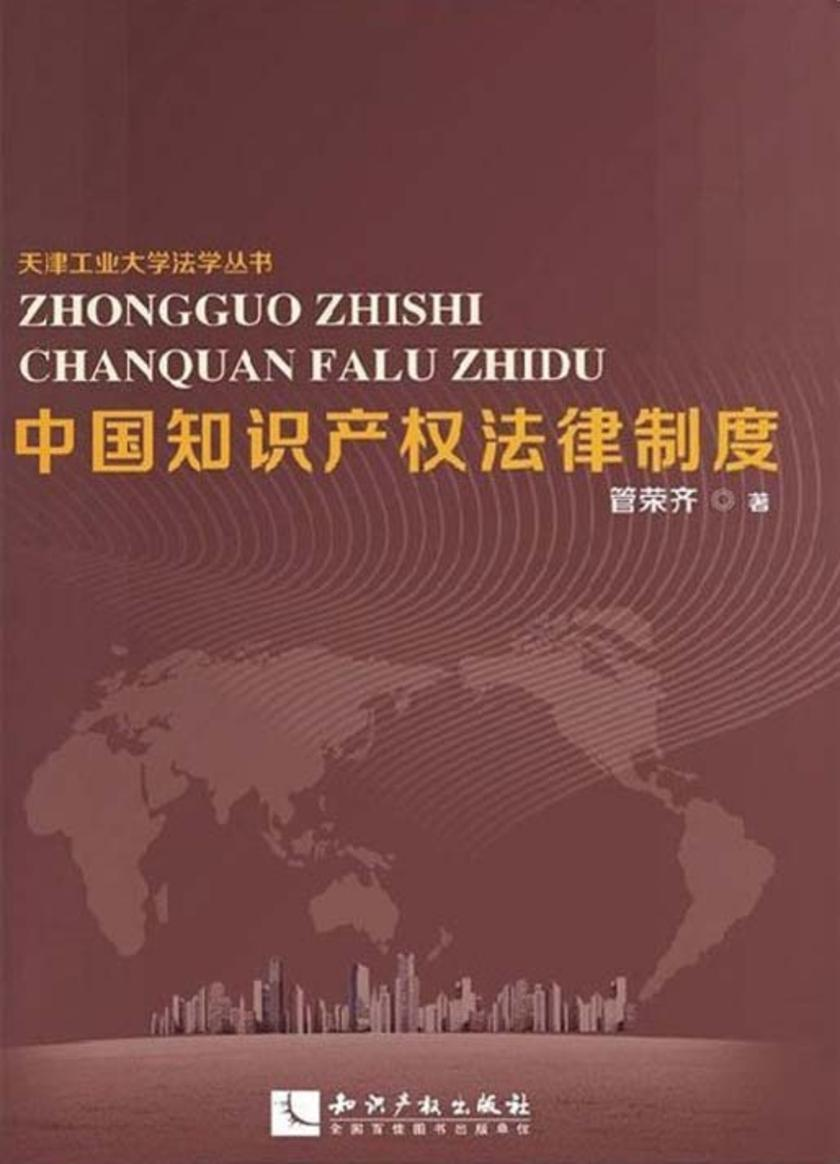 中国知识产权法律制度