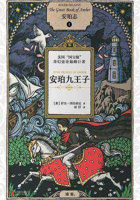 安珀志1:安珀九王子