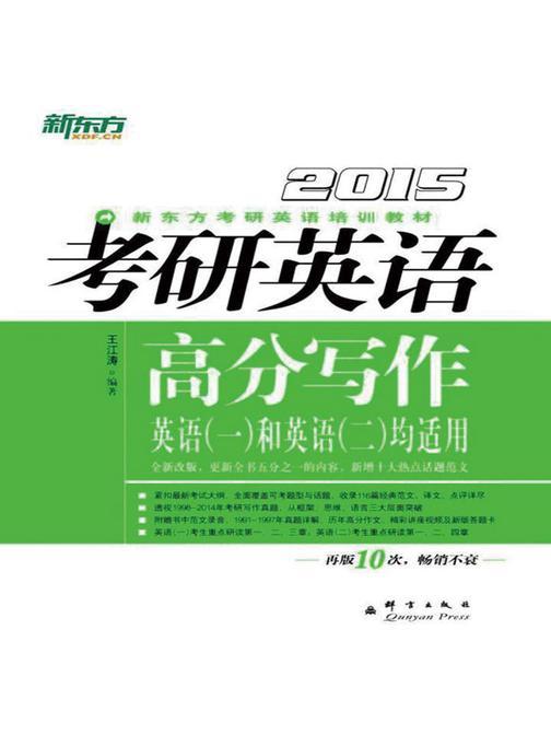 (2015)考研英语高分写作