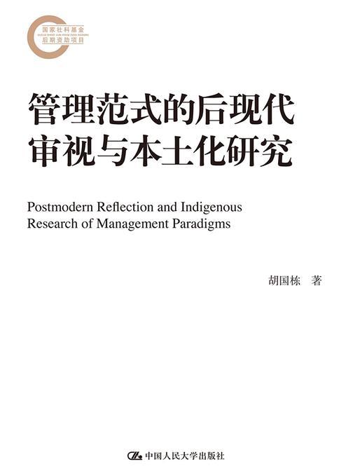 管理范式的后现代审视与本土化研究(国家社科基金后期资助项目)