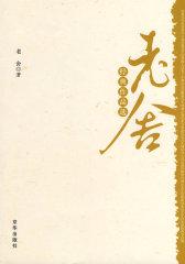 老舍(试读本)