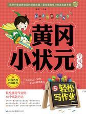 黄冈小状元学习法5:轻松写作业