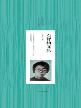 中国名家经典文集 石评梅文集