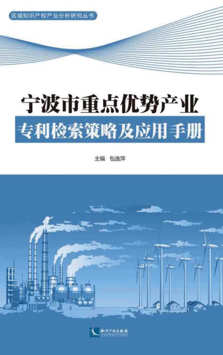 宁波市重点优势产业专利探索策略及应用手册
