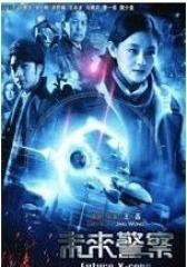 未来警察(影视)