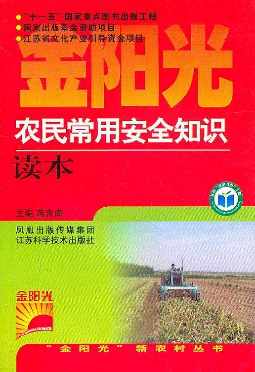 农民常用安全知识读本(仅适用PC阅读)
