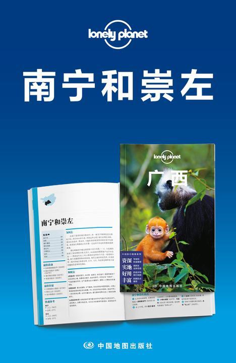 Lonely Planet孤独星球旅行指南:南宁和崇左