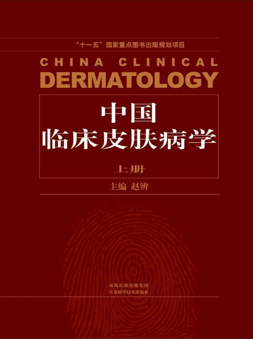 中国临床皮肤病学(仅适用PC阅读)