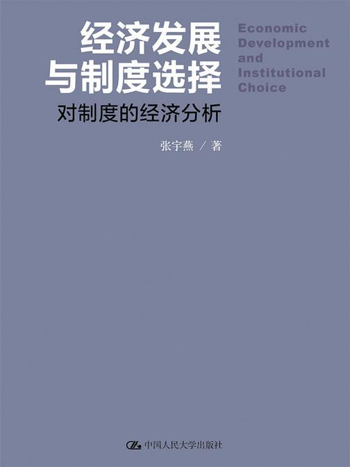 经济发展与制度选择——对制度的经济分析