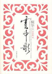 云中歌1(试读本)