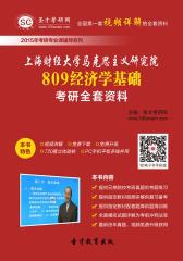 [3D电子书]圣才学习网·2015年上海财经大学马克思主义研究院809经济学基础考研全套资料(仅适用PC阅读)