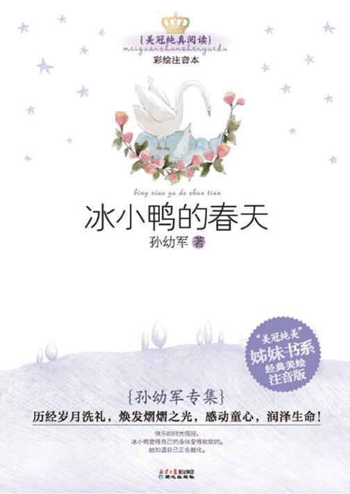 美冠纯真阅读书系——孙幼军专集·冰小鸭的春天