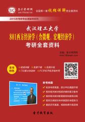 [3D电子书]圣才学习网·2015年武汉理工大学801西方经济学(含微观、宏观经济学)考研全套资料(仅适用PC阅读)