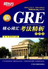 GRE核心词汇考法精析(便携版)
