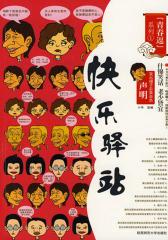 青春逗系列:快乐驿站