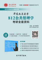 [3D电子书]圣才学习网·2015年华东政法大学812公共管理学考研全套资料(仅适用PC阅读)