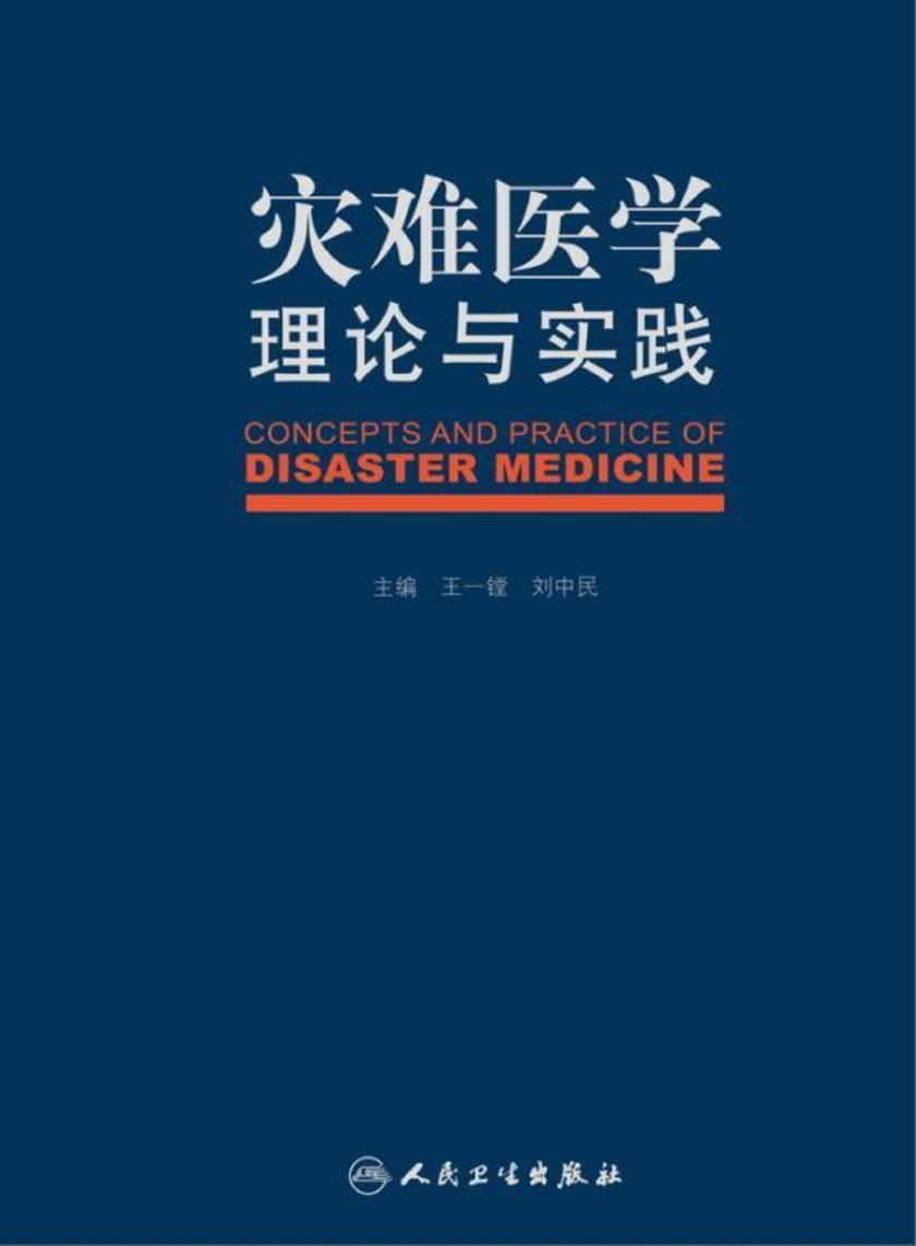 灾难医学理论与实践