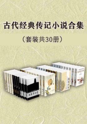 就是要看:古代经典传记小说合集(套装共30册)