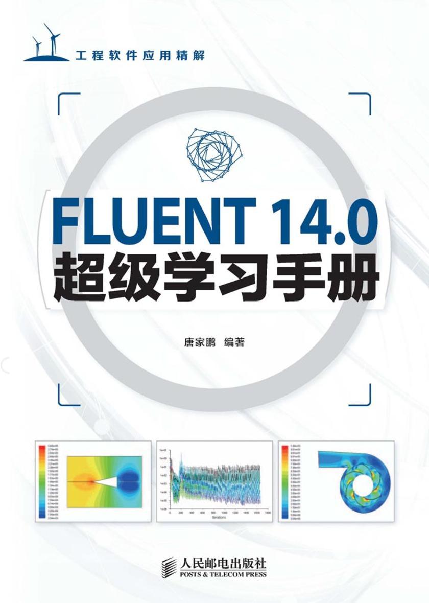 FLUENT 14.0超级学习手册(仅适用PC阅读)