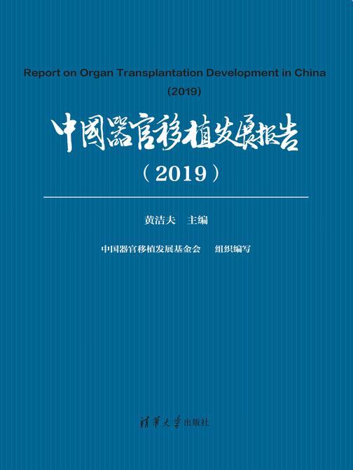 中国器官移植发展报告(2019)