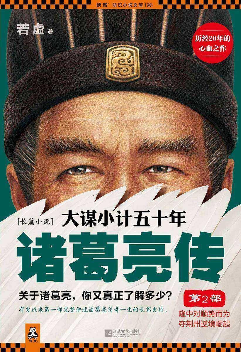 诸葛亮传:大谋小计五十年(第2部)