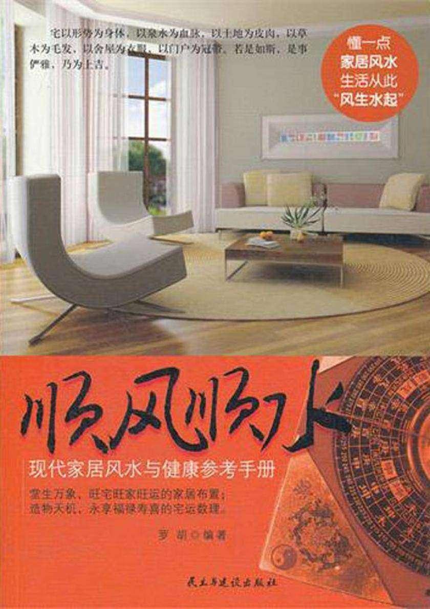 顺风顺水:现代家居风水与健康参考手册