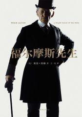 福尔摩斯先生(黑色系列008)