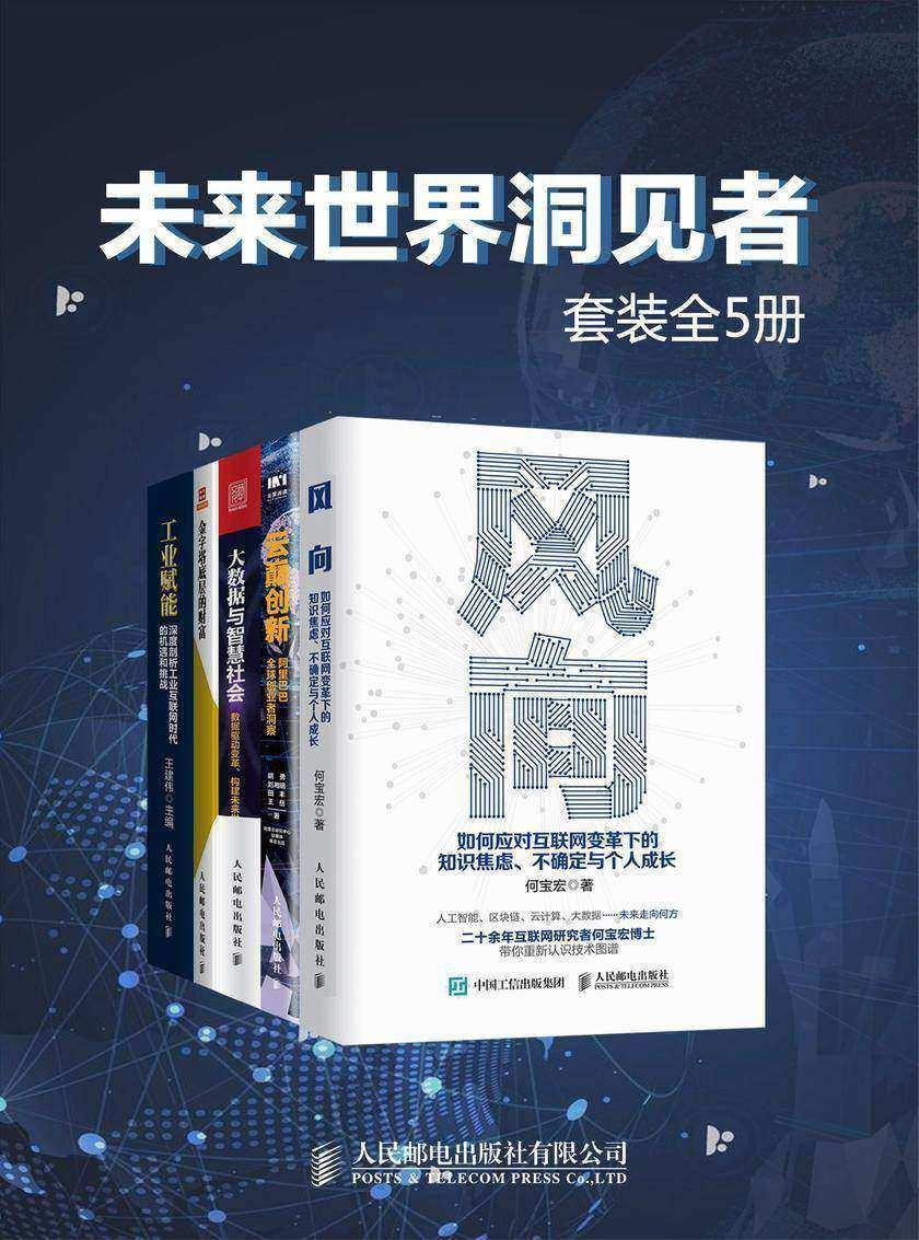 未来世界洞见者(套装全5册)