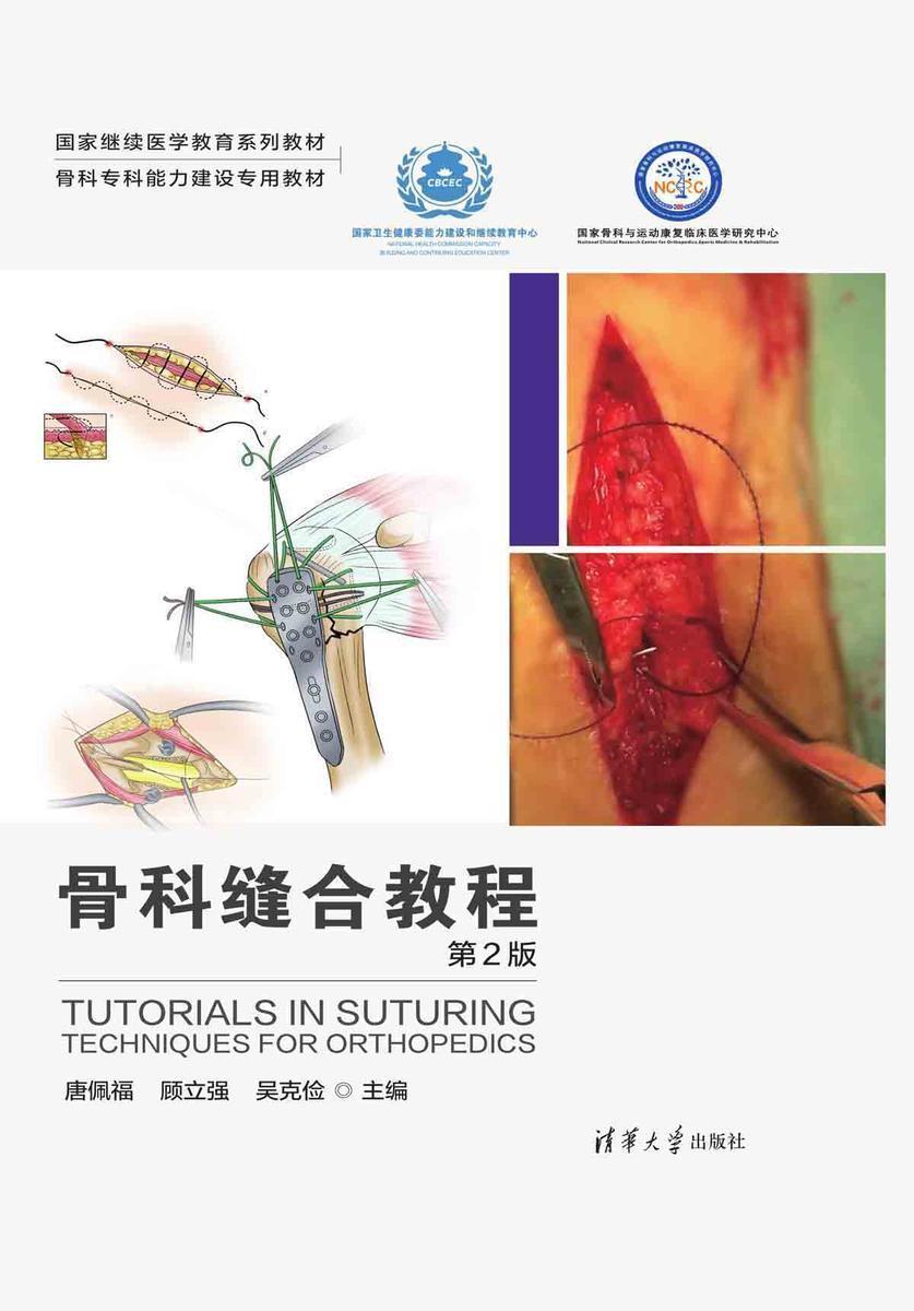 骨科缝合教程(第2版)